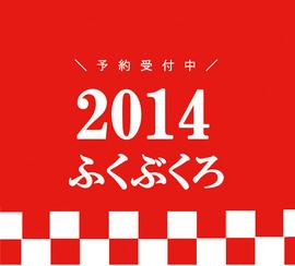 fukubukuro2014popblog2.jpg