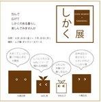 090624しかく展フライヤー茶.jpg