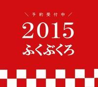 2015福袋予約 中庄blog.jpg